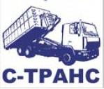 ООО «С-Транс»