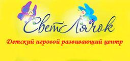 Детский центр «Светлячок»